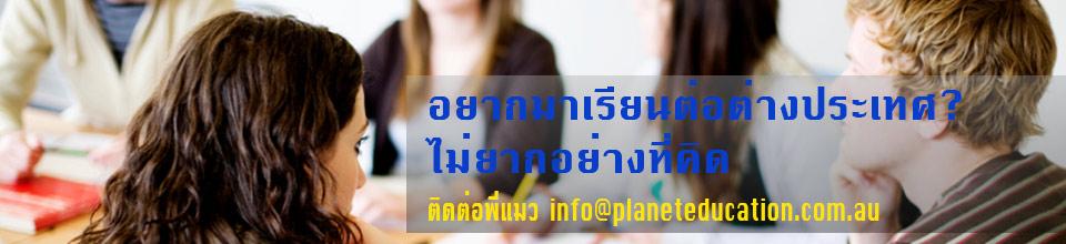 planet education inner banner